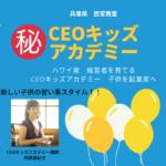 CEOキッズアカデミー2日集中講座