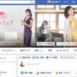 フェイスブックのセキュリティー強化