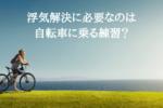 自転車に乗る練習が必要?