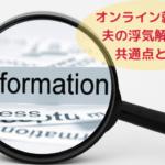 オンライン就活の情報の得方と夫の浮気解決における共通点