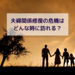 夫婦関係修復の危機はどんな時に訪れる?