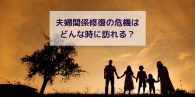夫婦関係修復の危機