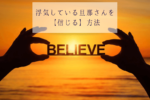 信じる方法